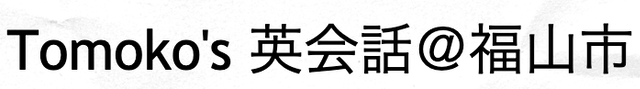 Tomoko's英会話