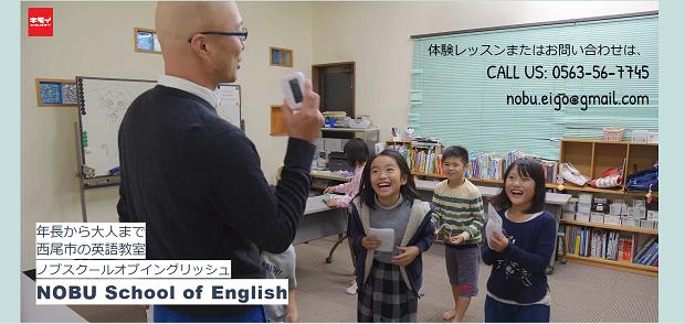 ゲームをしながら学べるスクール: NOBU School of English