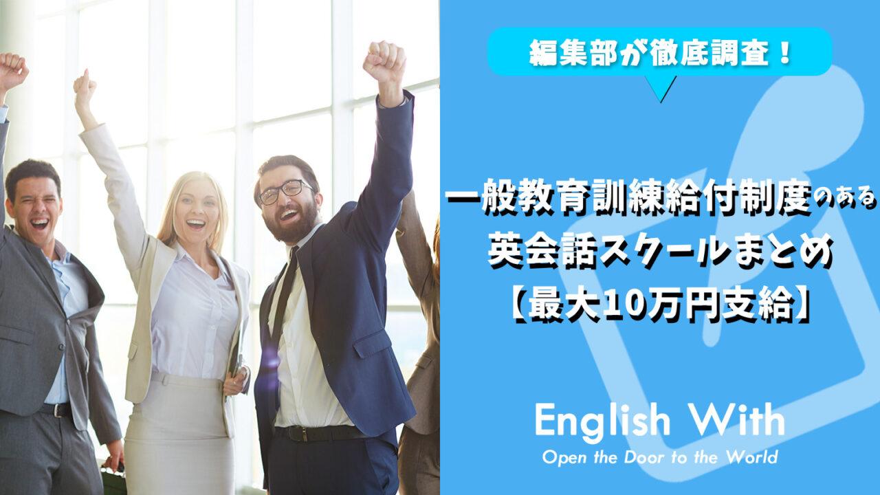 一般教育訓練給付制度のある英会話スクールまとめ【最大10万円支給】
