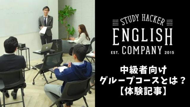 ENGLISH COMPANY中級者向けコースがオススメできる訳【体験】