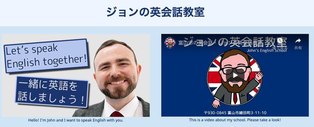 ジョンの英会話教室