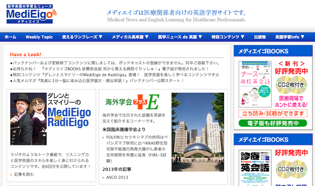 1. 日本語でわかりやすい英語学習ツール:メディエイゴ