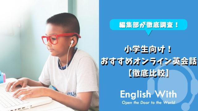 効果あり!小学生向けのおすすめオンライン英会話を紹介【10選】