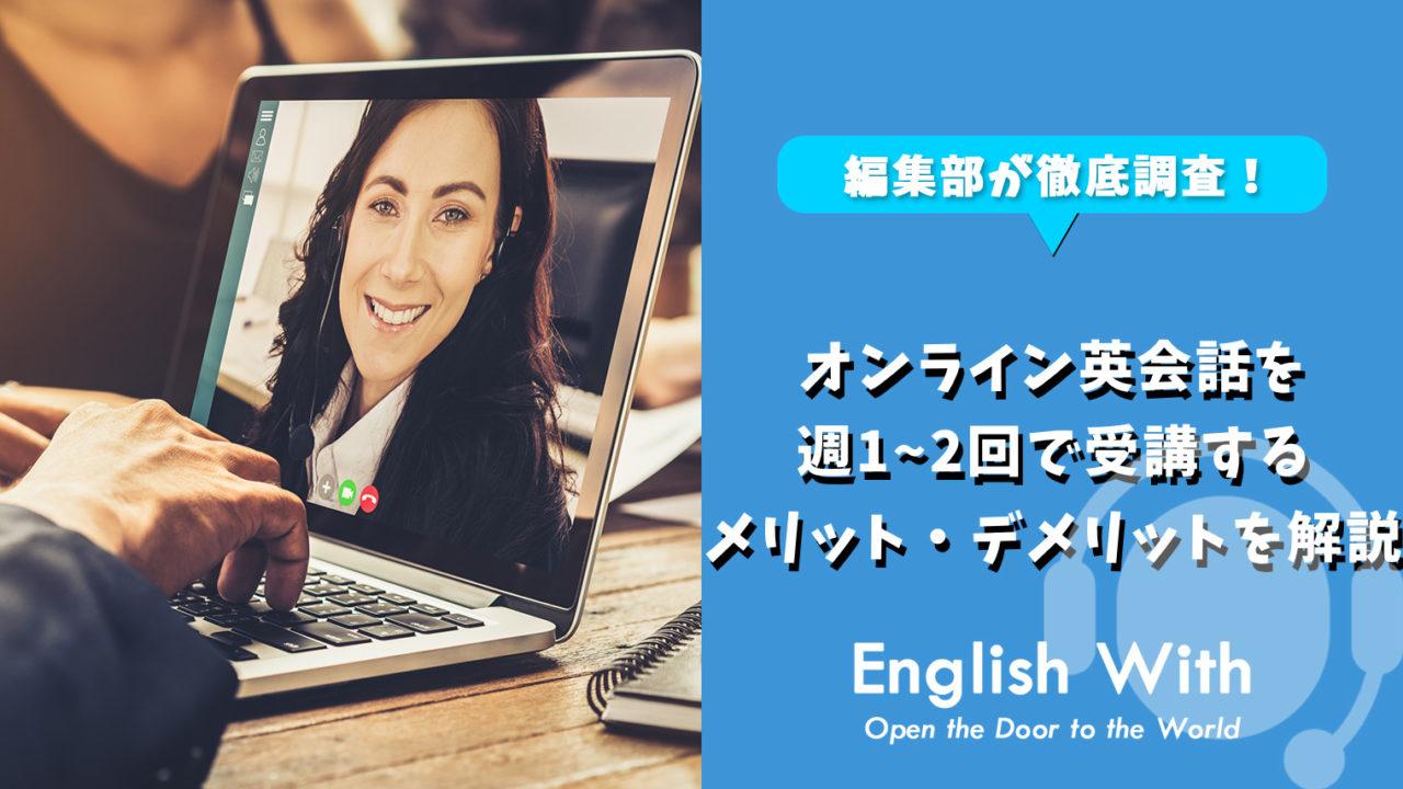 オンライン英会話を週1~2回で通うメリット・デメリットを解説