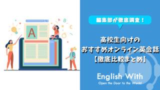 高校生向けの英語学習が行えるオンライン英会話スクールを紹介【8選】