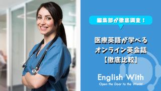 医療英語が学べるオンライン英会話スクールを紹介【5選】