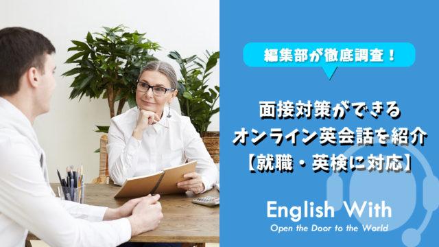 面接対策ができるオンライン英会話スクールを紹介【就職・英検】