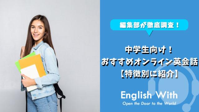 中学生向け!おすすめオンライン英会話を特徴別に紹介【8選】
