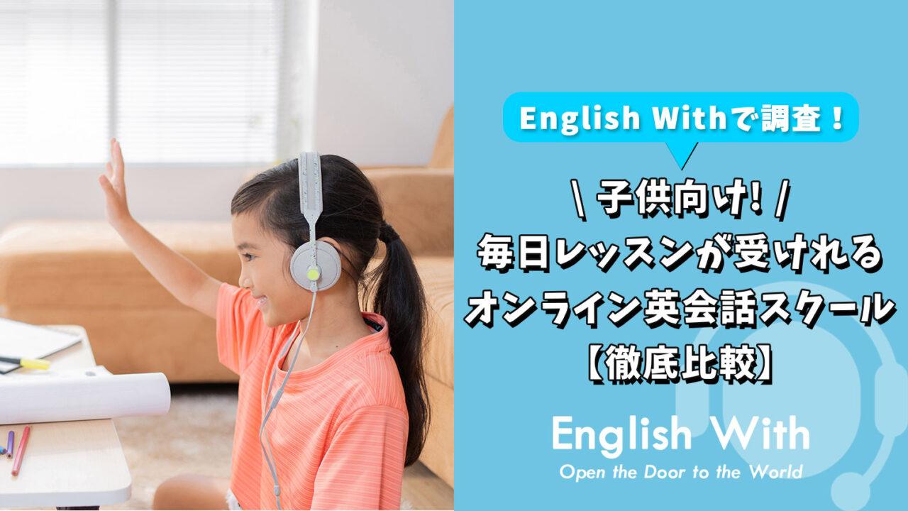 【子供向け!】毎日レッスンが受けれるオンライン英会話スクール10選