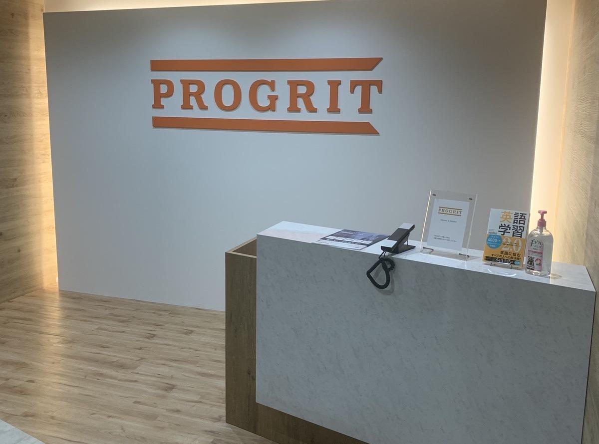 プログリット(PROGRIT)赤坂見附校の教室情報