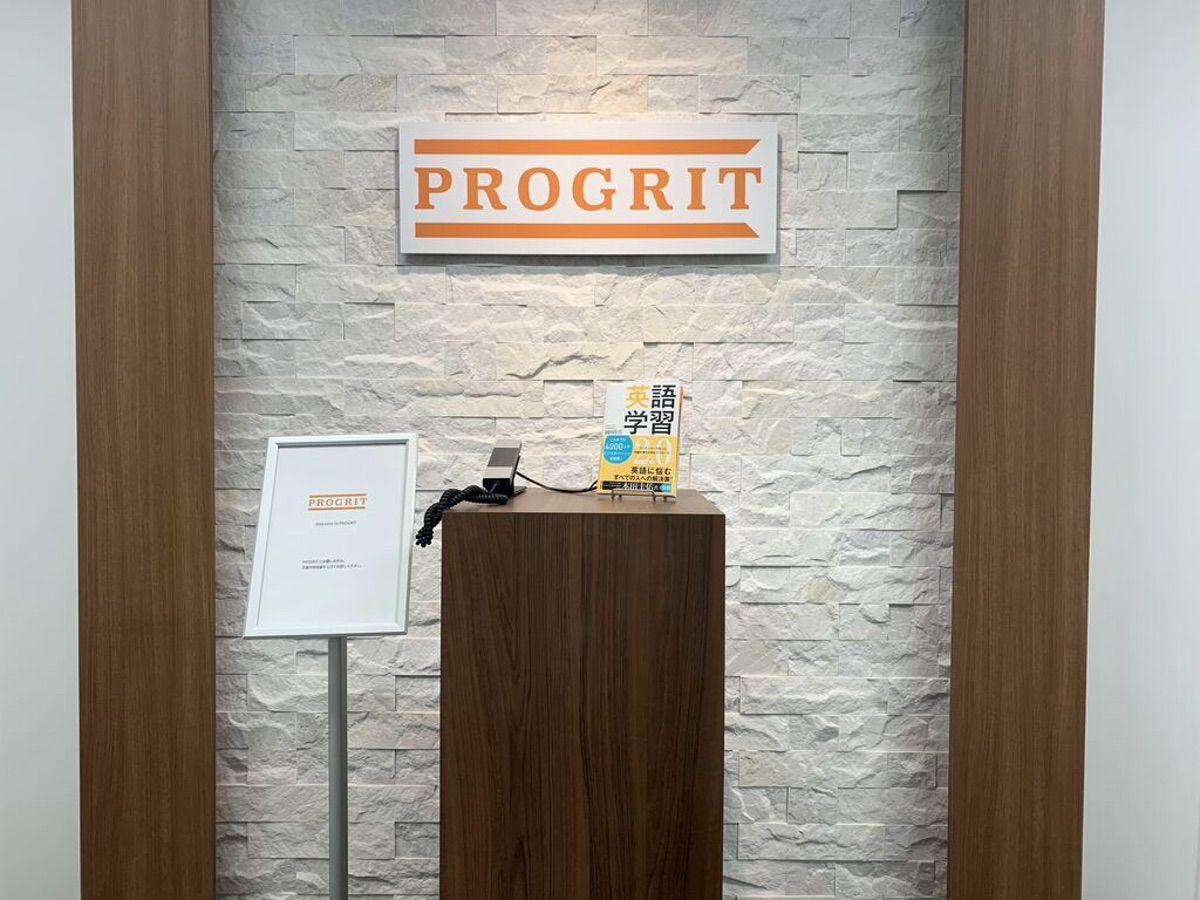 プログリット(PROGRIT)池袋校の教室情報
