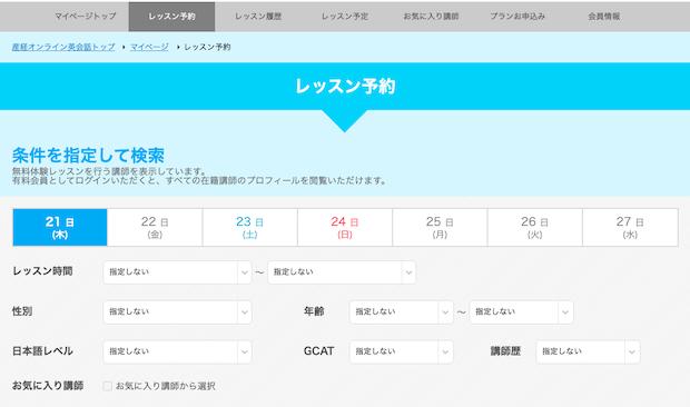 産経オンラインの無料体験レッスン:レッスン予約画面