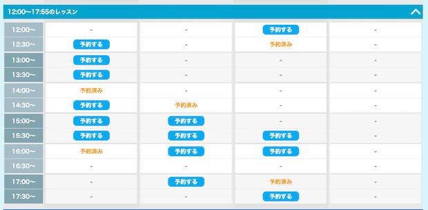 産経オンラインの無料体験レッスン:レッスン予約画面時間帯