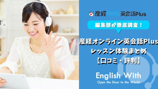 産経オンライン英会話Plusのレッスン体験レビューまとめ【口コミ・評判】