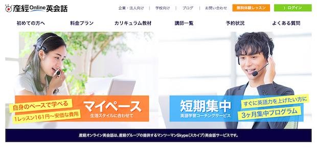 産経オンラインのレッスン体験レビューまとめ【口コミ・評判】