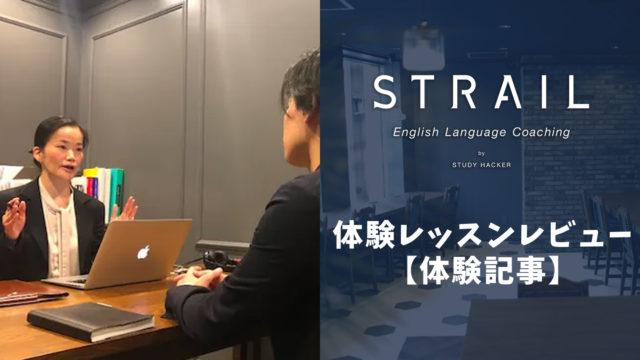 STRAIL(ストレイル)で体験レッスン!徹底調査【口コミ・評判】