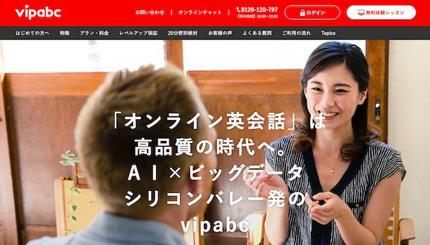 5. vipabc(ブイアイピーエービーシー):1レッスンが長くネイティブ講師とのレッスンが行えるオンライン英会話