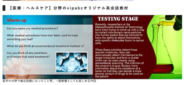 vipabcのヘルスケアテキスト抜粋