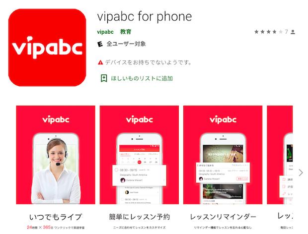 1. vipabcはパソコンでもアプリでも英会話レッスンが可能