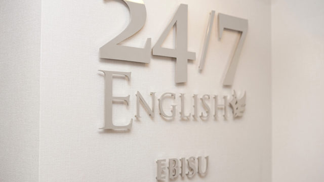 24/7English(イングリッシュ)の恵比寿校のスクール情報【口コミ・評判】
