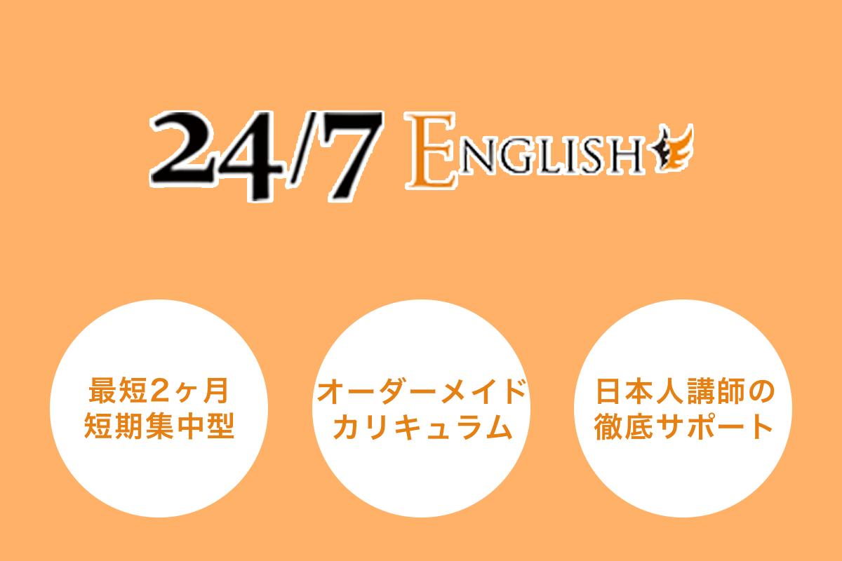24/7 English(イングリッシュ)の特徴