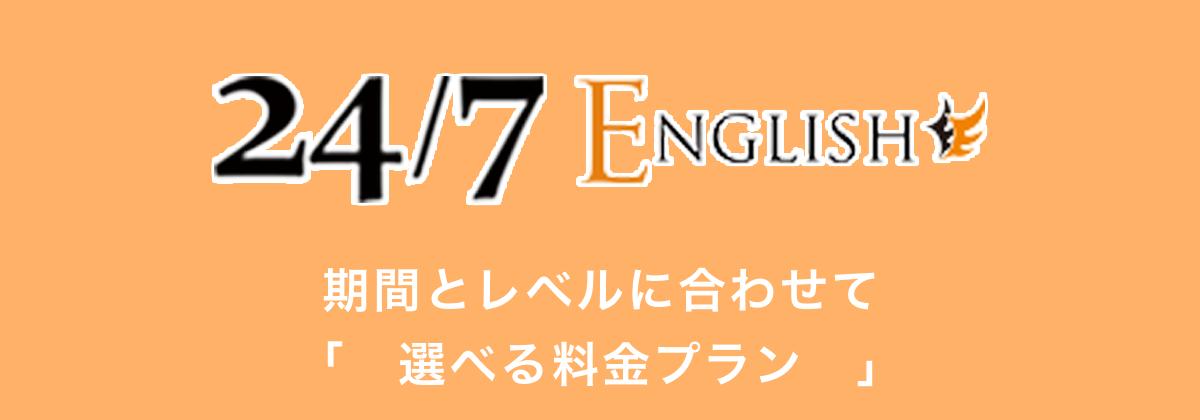 24/7 English(イングリッシュ)のコース・料金