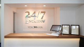 24/7 English(イングリッシュ)横浜校の教室情報