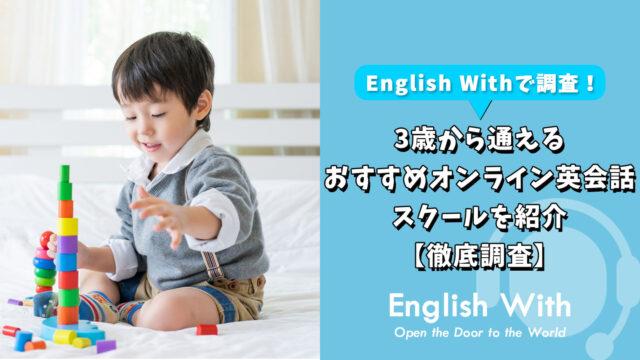 3歳から通えるおすすめオンライン英会話スクールを紹介【10選】