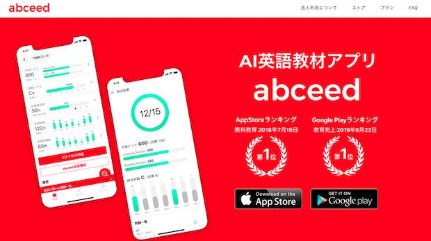 abceed【TOEICの有名参考書が電子版で購入できる学習アプリ】