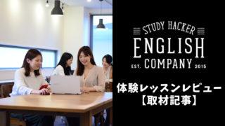 ENGLISH COMPANY体験レッスンレビュー【まとめ記事】