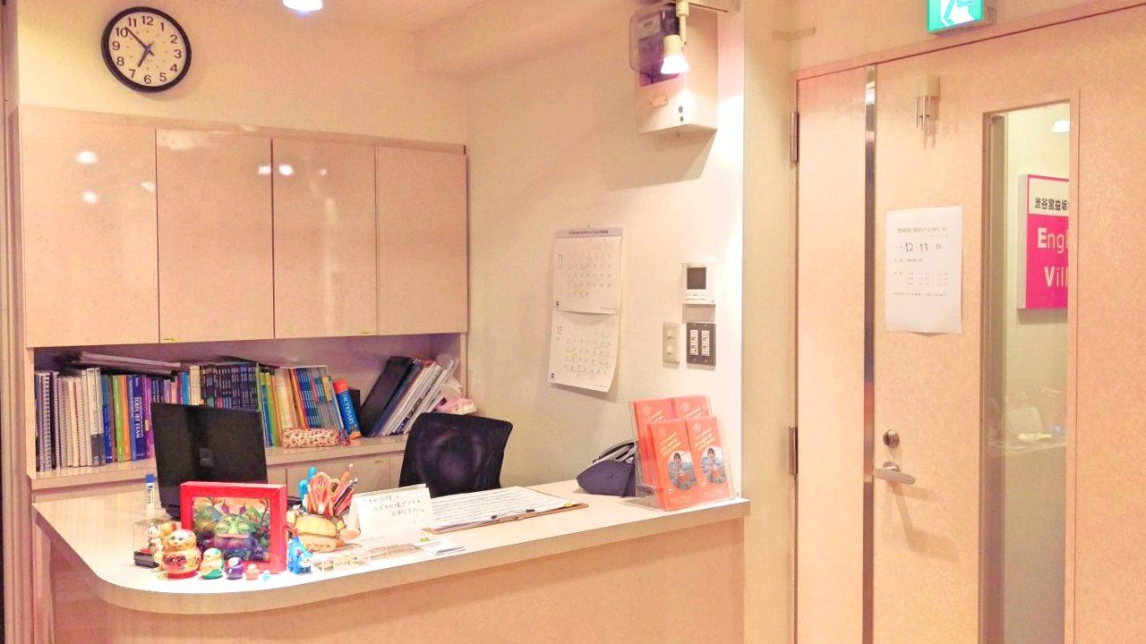 イングリッシュビレッジ渋谷青山(表参道)のスクール情報【口コミ・評判】