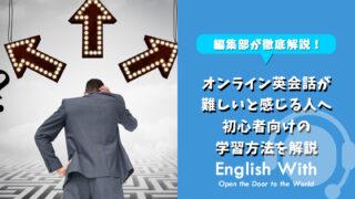オンライン英会話が難しいと感じる人へ【初心者向けの学習方法を解説】