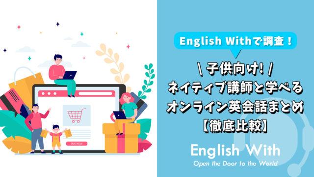 子供向け!ネイティブ講師と学べるオンライン英会話まとめ【10選】