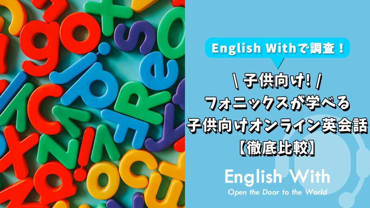 【フォニックスが学べる】子供向けオンライン英会話を8選紹介