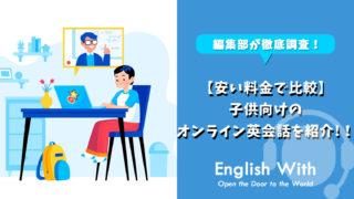 【安い料金で比較】子供向けのオンライン英会話スクール8選を紹介