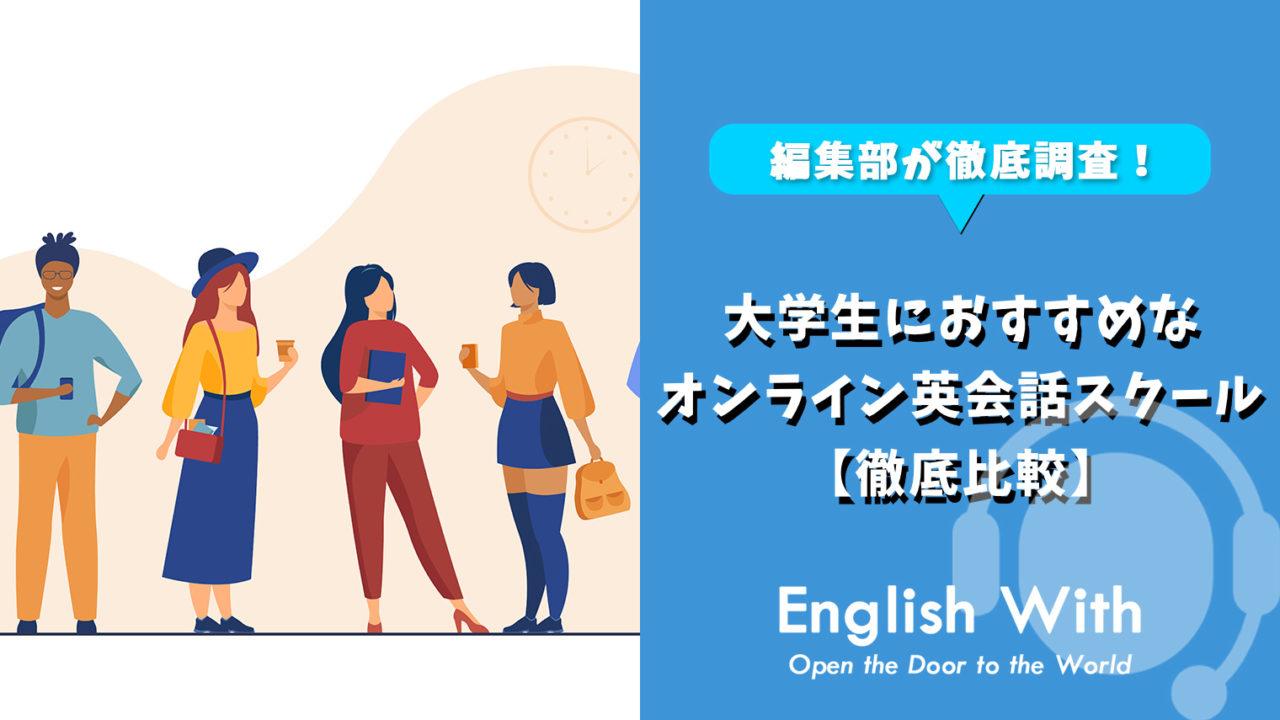 大学生におすすめ!おすすめオンライン英会話スクールまとめ【8選】