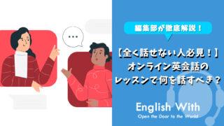 【全く話せない人必見!】オンライン英会話レッスンで何を話すべき?