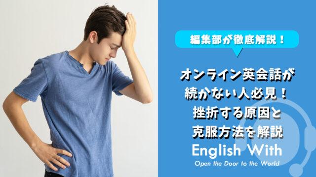 【オンライン英会話が続かない人必見!】挫折する原因と克服方法を解説