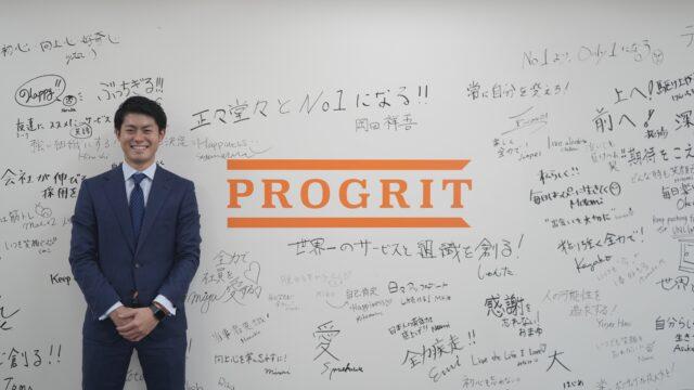 プログリット代表 岡田祥吾氏へ単独インタビュー【会社の本音】