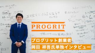 【会社の本音】PROGRIT代表 岡田氏へ単独インタビュー