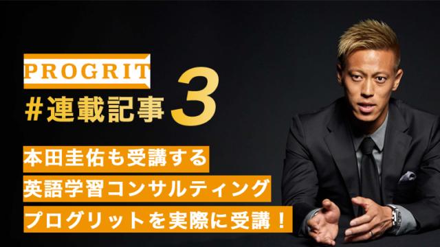 連載記事③:PROGRITに通ってみた【4~6日目のレビュー】