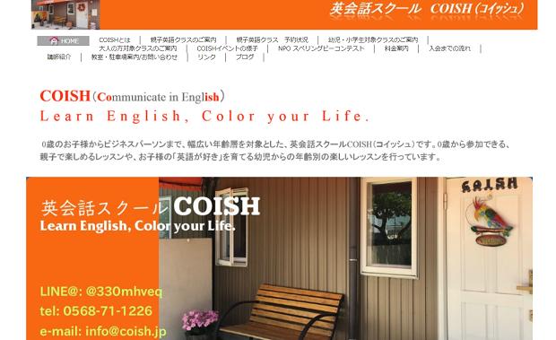 子どもと一緒に楽しく通える英会話スクール:COISH(コイッシュ)