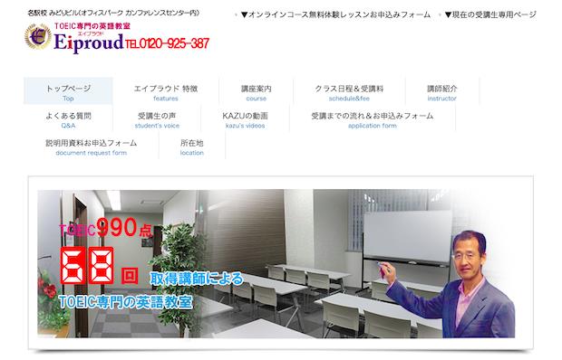2.Eiproud(エイプラウド):TOEIC満点講師が教える名古屋の英会話スクール