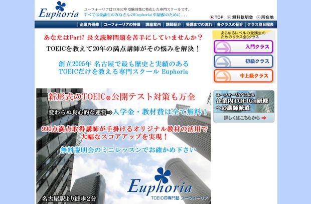 1. Euphoria(ユーフォーリア):TOEIC指導歴20年のベテランが指導する本格派スクール