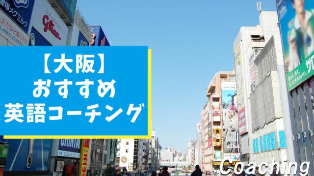 大阪周辺のおすすめ英語コーチングスクールを徹底調査【4選】