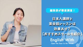 日本人講師と英会話レッスンは効果あり?【おすすめスクール9選紹介】