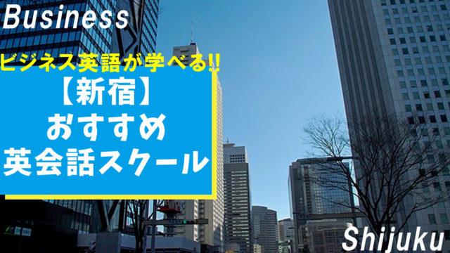 新宿周辺で通えるビジネス英会話スクール14選【社会人向け】