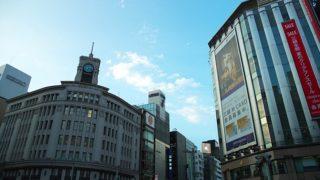 【 銀座・有楽町周辺】社会人におすすめのビジネス英会話スクール