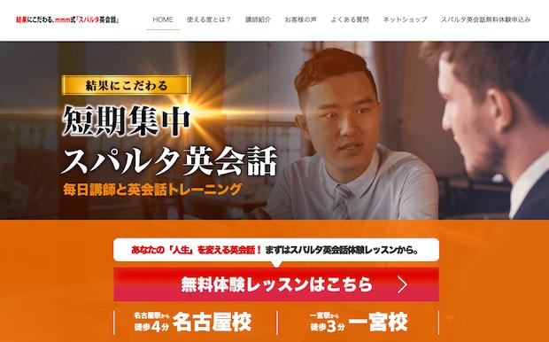 7. mmm式スパルタ英会話:名古屋で知名度のある社会人向けの元祖英語コーチングスクール