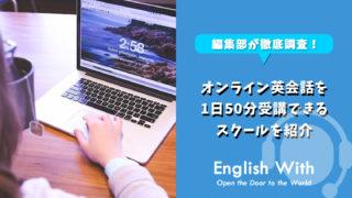 オンライン英会話を50分受講できるスクールを紹介【7選】